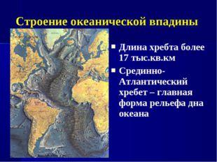 Длина хребта более 17 тыс.кв.км Срединно-Атлантический хребет – главная форма