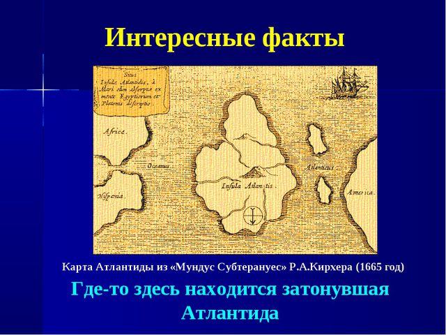 Интересные факты Карта Атлантиды из «Мундус Субтерануес» Р.А.Кирхера (1665 го...
