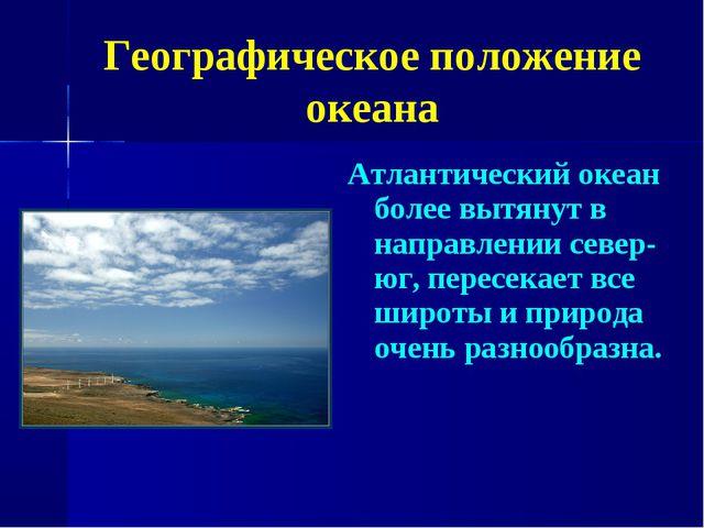 Атлантический океан более вытянут в направлении север-юг, пересекает все широ...
