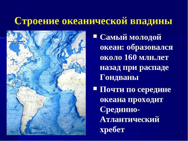 Строение океанической впадины Самый молодой океан: образовался около 160 млн....