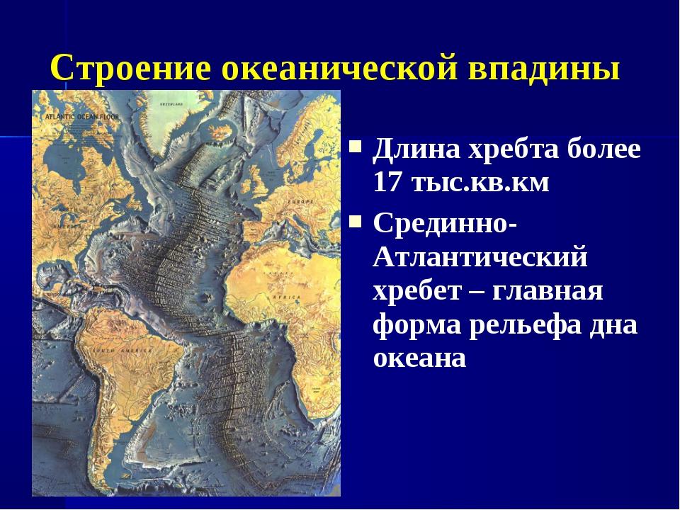 Длина хребта более 17 тыс.кв.км Срединно-Атлантический хребет – главная форма...