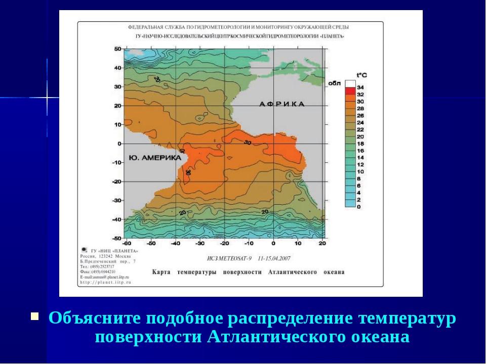 Объясните подобное распределение температур поверхности Атлантического океана