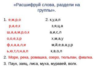 «Расшифруй слова, раздели на группы». е,м,р,о 2. к,у,а,п р,а,е,к з,я,ц,а ш,а,