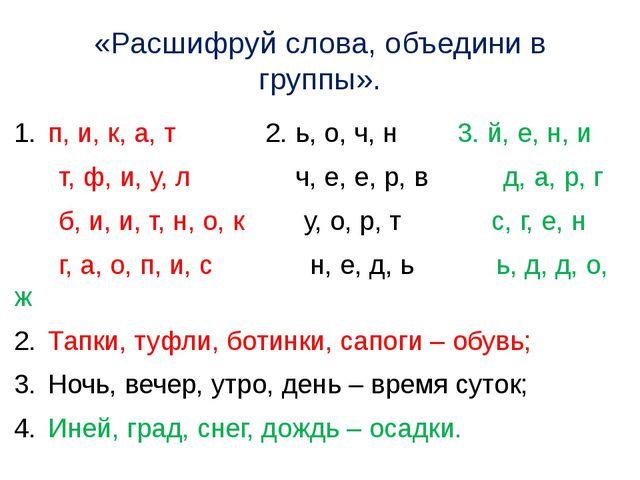 «Расшифруй слова, объедини в группы». п, и, к, а, т 2. ь, о, ч, н 3. й, е, н,...