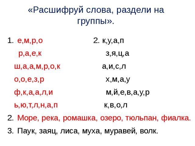 «Расшифруй слова, раздели на группы». е,м,р,о 2. к,у,а,п р,а,е,к з,я,ц,а ш,а,...