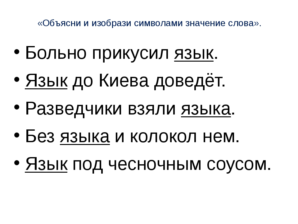 «Объясни и изобрази символами значение слова». Больно прикусил язык. Язык до...
