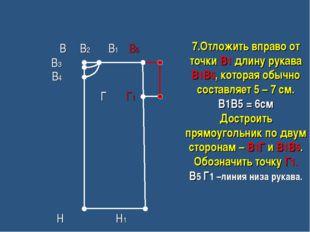 7.Отложить вправо от точки В1 длину рукава В1В5, которая обычно составляет 5