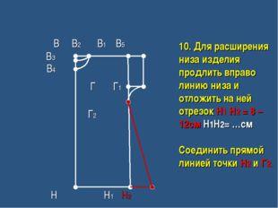 10. Для расширения низа изделия продлить вправо линию низа и отложить на ней