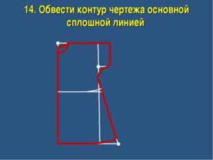 14. Обвести контур чертежа основной сплошной линией