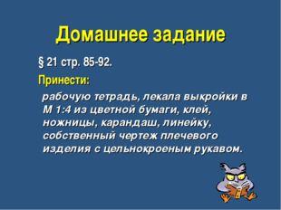 Домашнее задание § 21 стр. 85-92. Принести: рабочую тетрадь, лекала выкройки