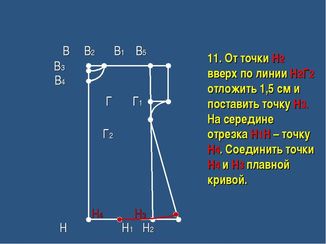 11. От точки Н2 вверх по линии Н2Г2 отложить 1,5 см и поставить точку Н3. На...