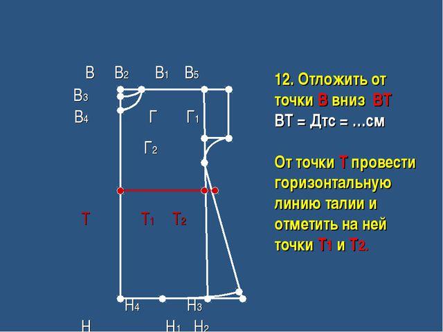 12. Отложить от точки В вниз ВТ ВТ = Дтс = …см От точки Т провести горизонтал...