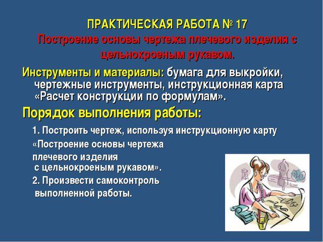 ПРАКТИЧЕСКАЯ РАБОТА № 17 Построение основы чертежа плечевого изделия с цельно...