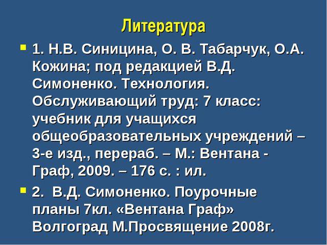 Литература 1. Н.В. Синицина, О. В. Табарчук, О.А. Кожина; под редакцией В.Д....