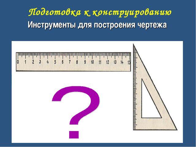 Подготовка к конструированию 5 5 Инструменты для построения чертежа