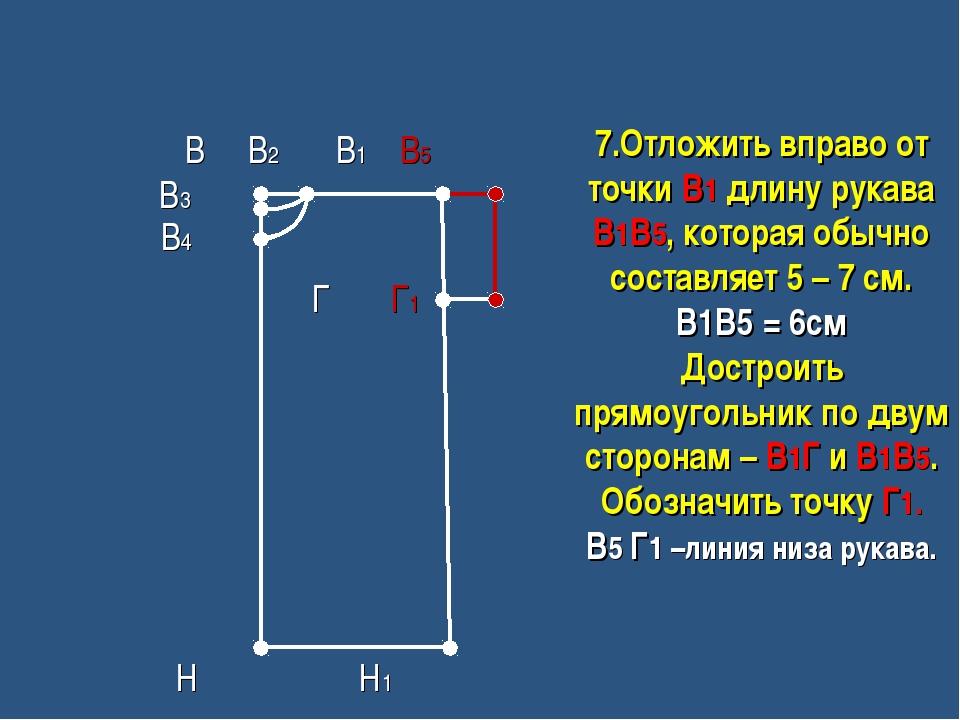 7.Отложить вправо от точки В1 длину рукава В1В5, которая обычно составляет 5...
