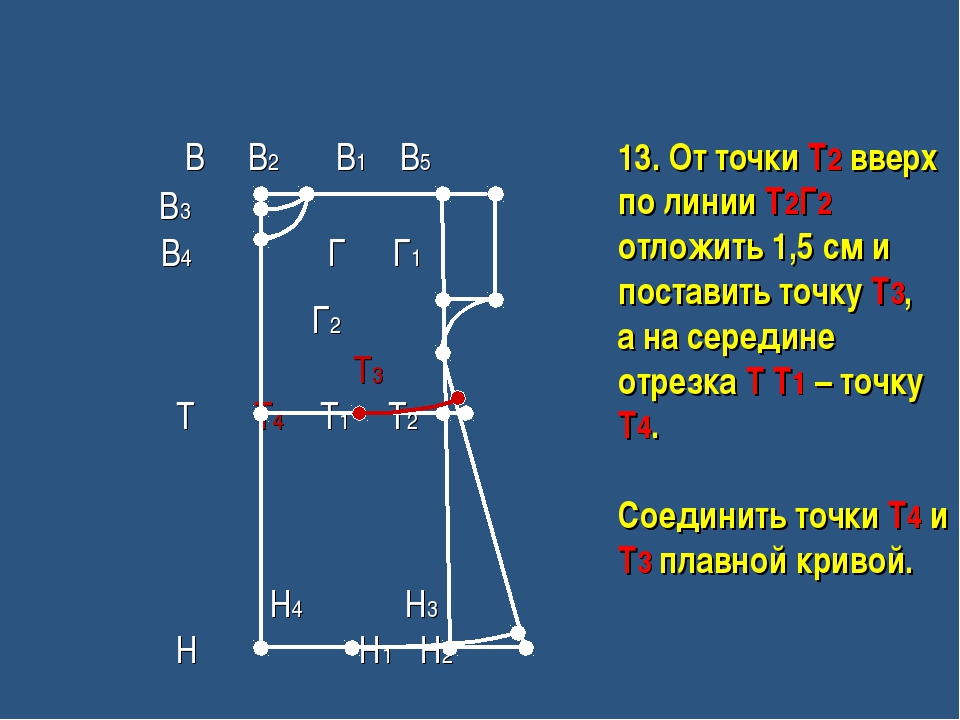 13. От точки Т2 вверх по линии Т2Г2 отложить 1,5 см и поставить точку Т3, а н...