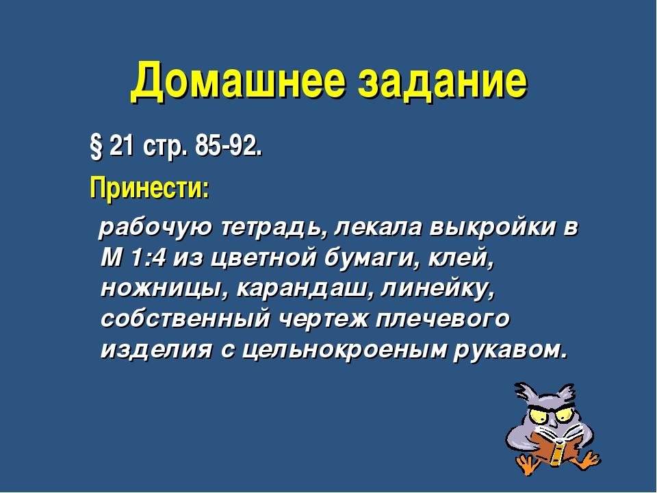 Домашнее задание § 21 стр. 85-92. Принести: рабочую тетрадь, лекала выкройки...