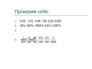 Проверим себя: 0,02; 0,12; 0,99; 1,05; 2,22; 0,003 35%; 460%; 7800%; 9,9%; 0,