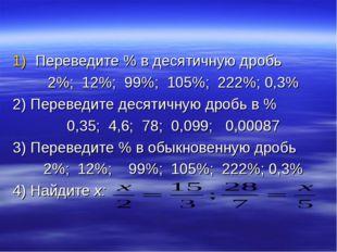 Переведите % в десятичную дробь 2%; 12%; 99%; 105%; 222%; 0,3% 2) Переведите