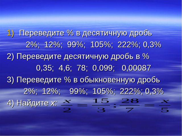 Переведите % в десятичную дробь 2%; 12%; 99%; 105%; 222%; 0,3% 2) Переведите...