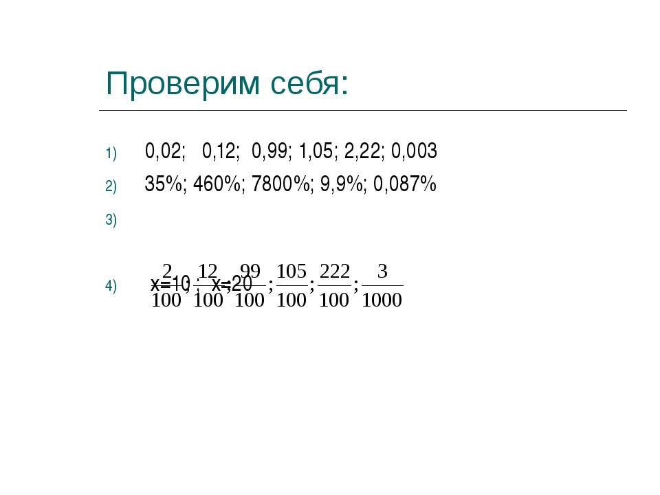 Проверим себя: 0,02; 0,12; 0,99; 1,05; 2,22; 0,003 35%; 460%; 7800%; 9,9%; 0,...