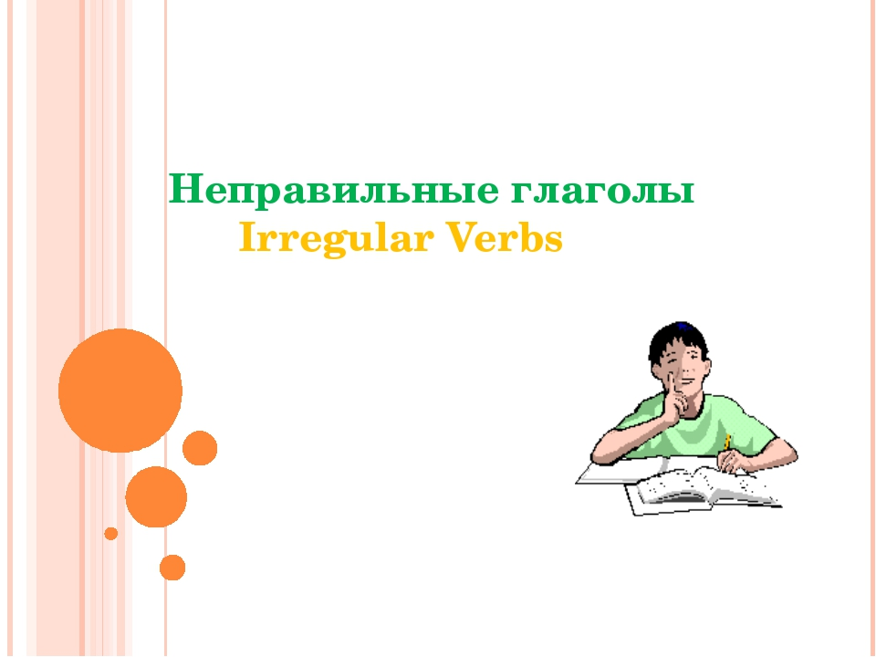Неправильные глаголы Irregular Verbs
