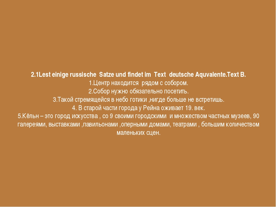 2.1Lest einige russische Satze und findet im Text deutsche Aquvalente.Text B....