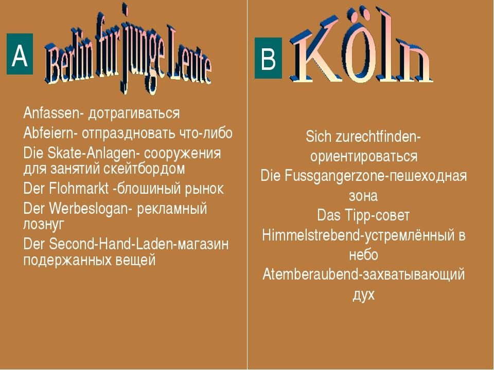 Anfassen- дотрагиваться Abfeiern- отпраздновать что-либо Die Skate-Anlagen- с...
