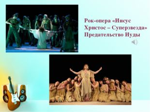Рок-опера «Иисус Христос – Суперзвезда» Предательство Иуды