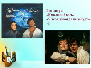Рок-опера «Юнона и Авось» «Я тебя никогда не забуду»