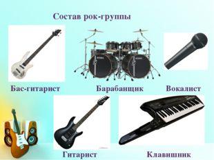 Состав рок-группы Бас-гитарист Барабанщик Гитарист Вокалист Клавишник