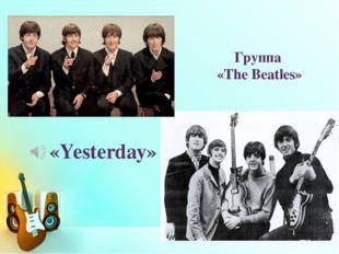 Группа «The Beatles» «Yesterday»