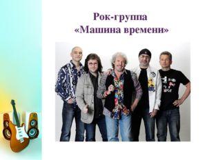 Рок-группа «Машина времени»