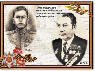 Петр Яковлевич Колесников- Ветеран Великой Отечественной войны и труда 1945 г