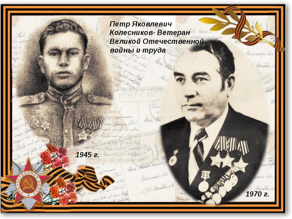 Петр Яковлевич Колесников- Ветеран Великой Отечественной войны и труда 1945 г...