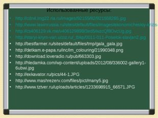 Использованные ресурсы: http://cdn4.img22.ria.ru/images/92155/82/921558285.jp