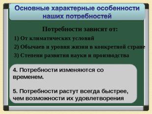 Потребности зависят от: 1) От климатических условий 2) Обычаев и уровня жизн