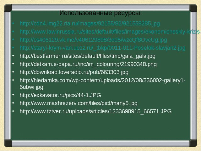 Использованные ресурсы: http://cdn4.img22.ria.ru/images/92155/82/921558285.jp...