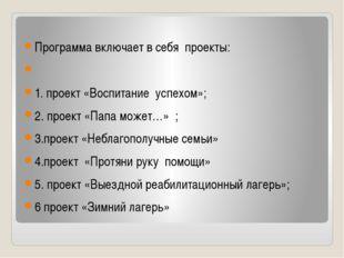Программа включает в себя проекты:  1. проект «Воспитание успехом»; 2. проек