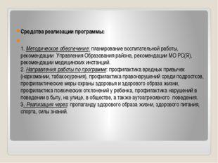 Средства реализации программы: 1. Методическое обеспечение: планирование восп