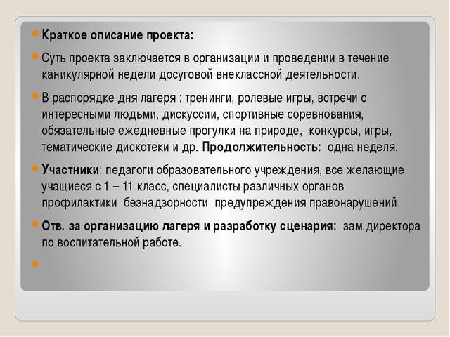 Краткое описание проекта: Суть проекта заключается в организации и проведении...