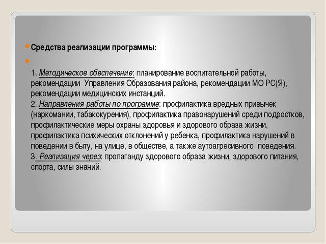 Средства реализации программы: 1. Методическое обеспечение: планирование восп...