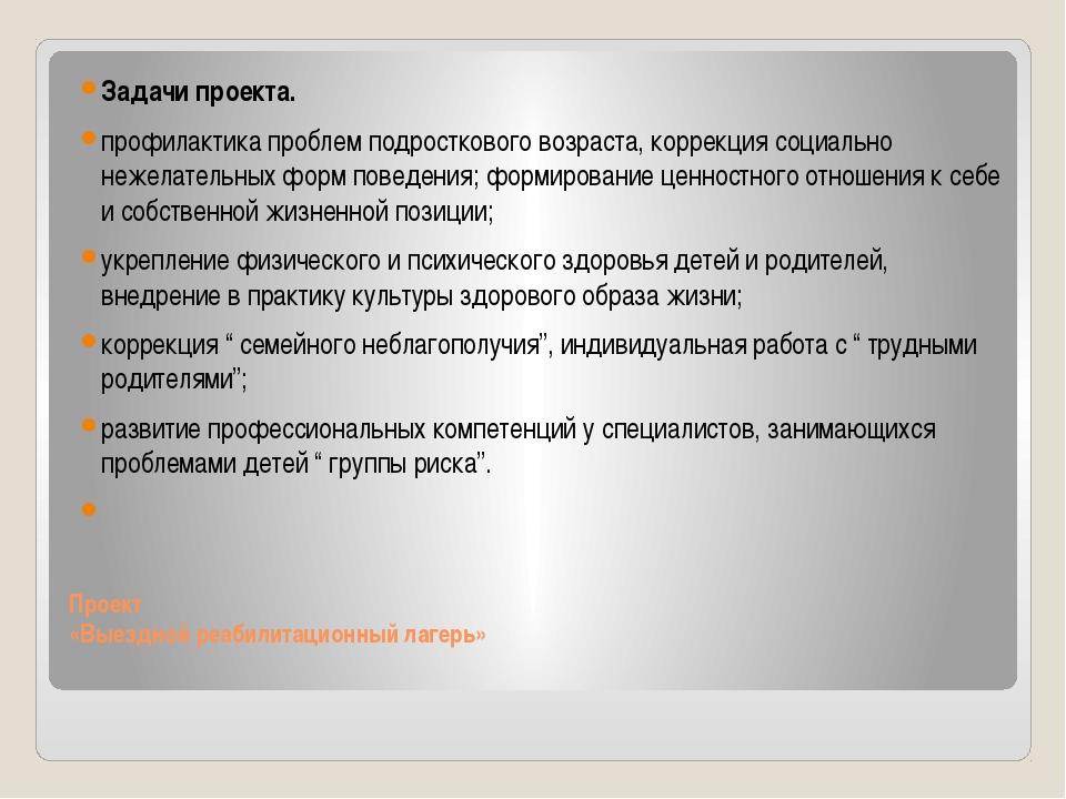 Проект «Выездной реабилитационный лагерь» Задачи проекта. профилактика пробле...