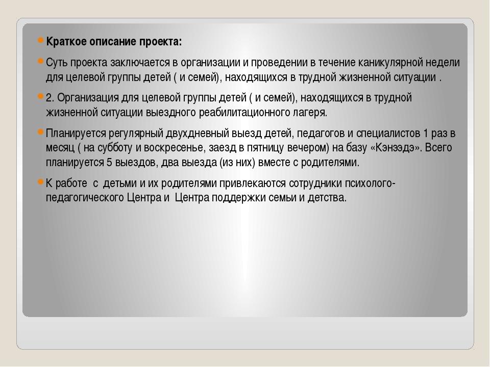 Краткое описание проекта: Суть проекта заключается в организации и проведени...