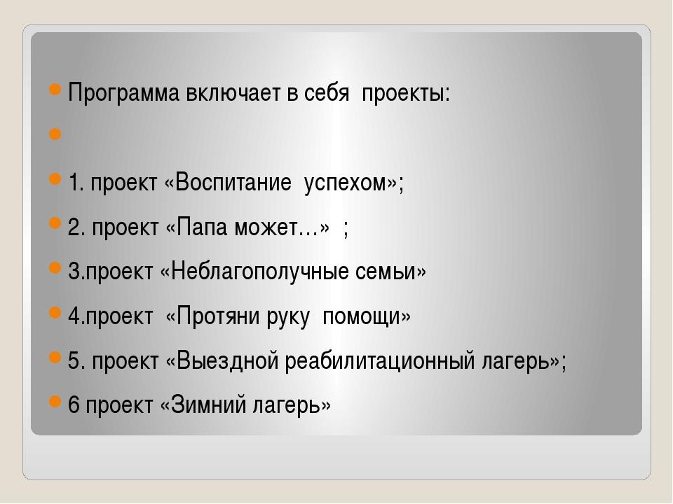 Программа включает в себя проекты:  1. проект «Воспитание успехом»; 2. проек...