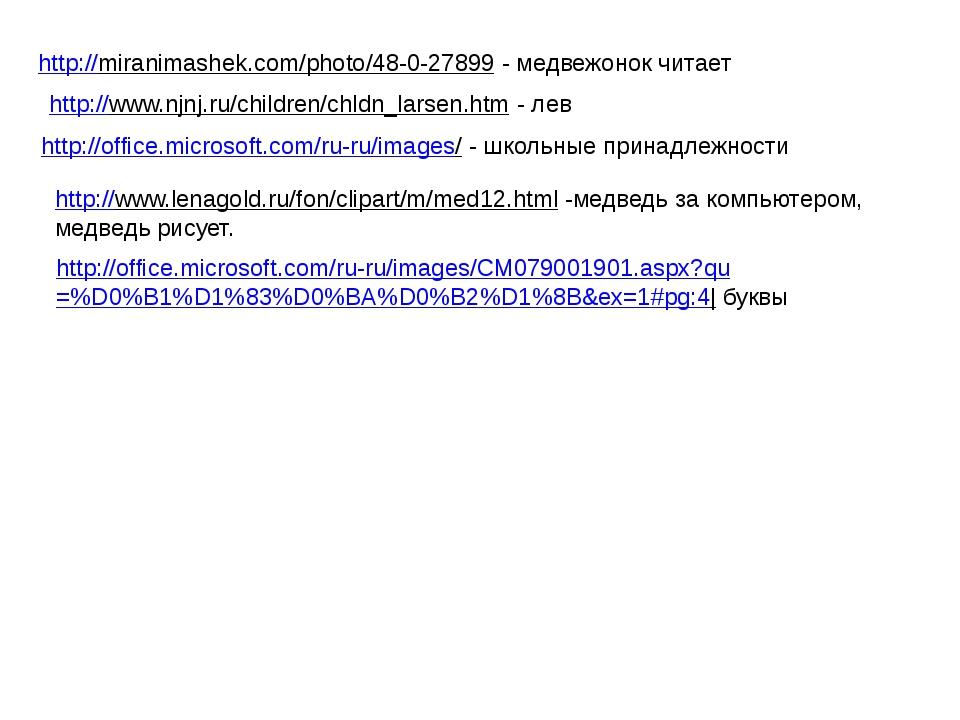 http://miranimashek.com/photo/48-0-27899 - медвежонок читает http://www.njnj....