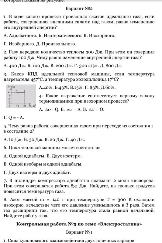 C:\Users\Робототехник\Desktop\10 кр по физике2 (3).png