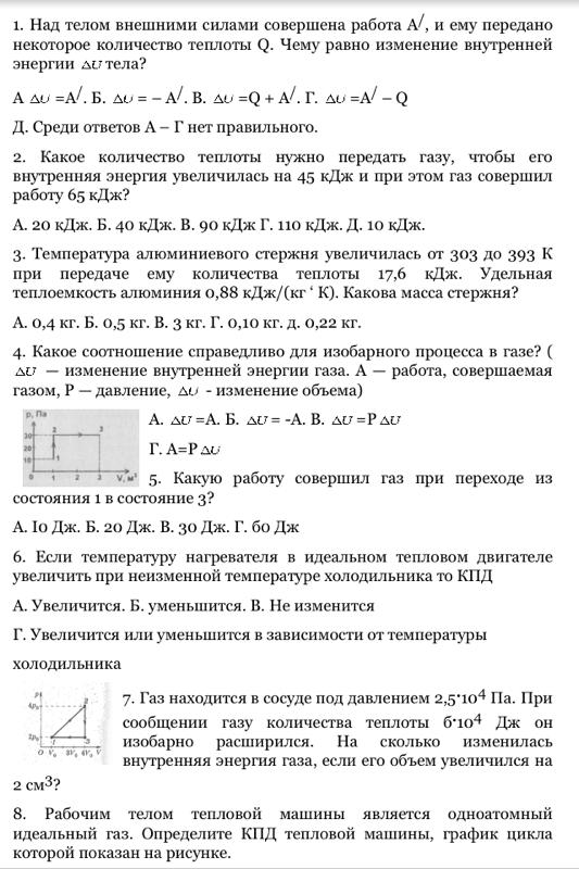 динамика физика 11 класс