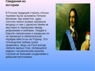 Сведения из истории В России традиция строить птичьи теремки была заложена Пе